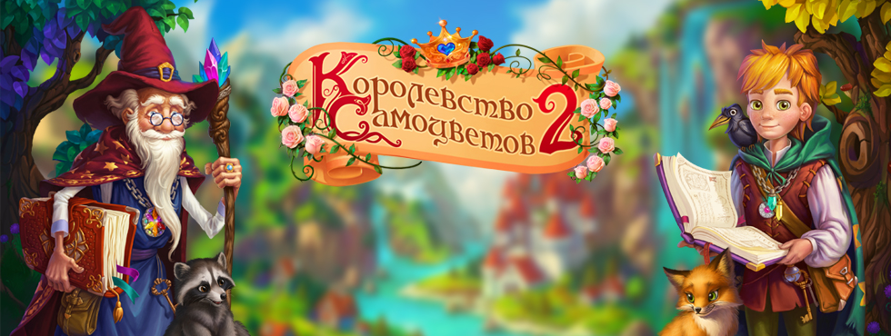 Игра Королевство Самоцветов 2