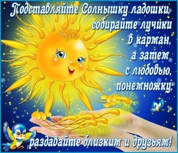 Солнышко с поздравлением