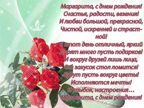 Поздравления маргариту с днем рождения