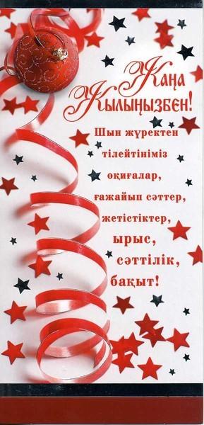 Поздравления для дочери на казахском языке