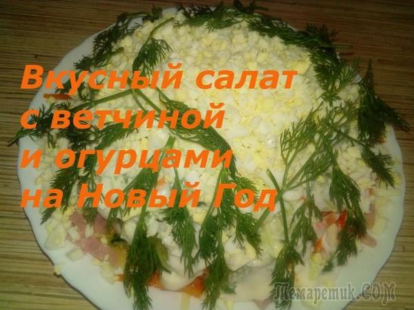 Рецепты салатов с ветчиной с простые и вкусные
