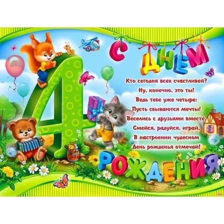 Поздравление с днем рождение девочки на 4 годика