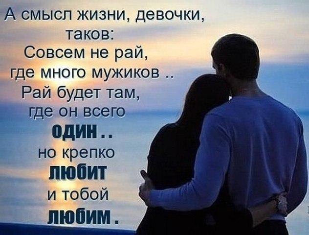 Ты мой смысл жизни картинка