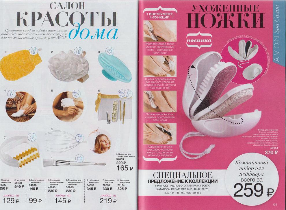 My avon magazin ru где купить косметику gehwol