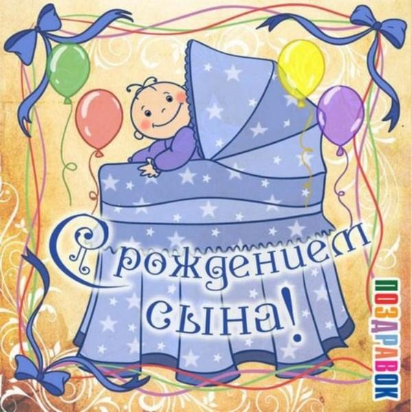 Прикольные открытки с днем рождения сына подруги