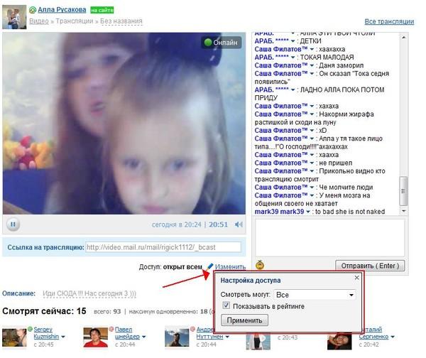 видеочат рулетка ру онлайн майл