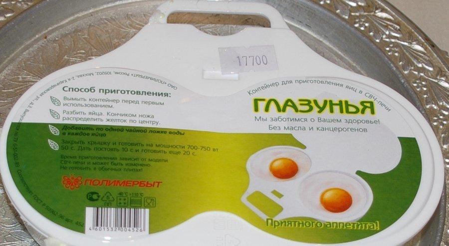 Форма для яичницы в микроволновке инструкция — pic 3