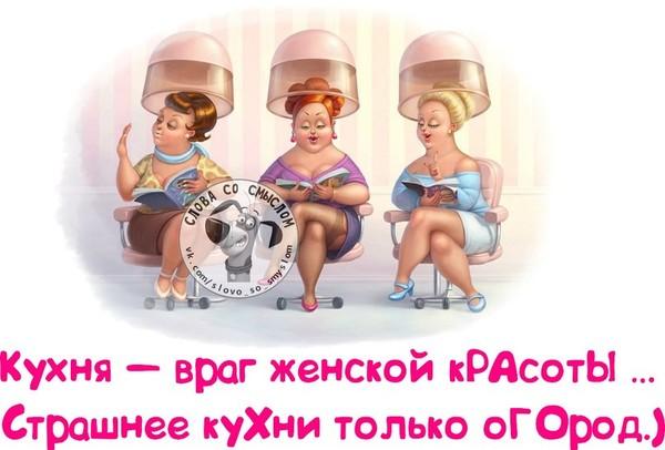 Открытка кухня-враг женской красоты, днем рождения