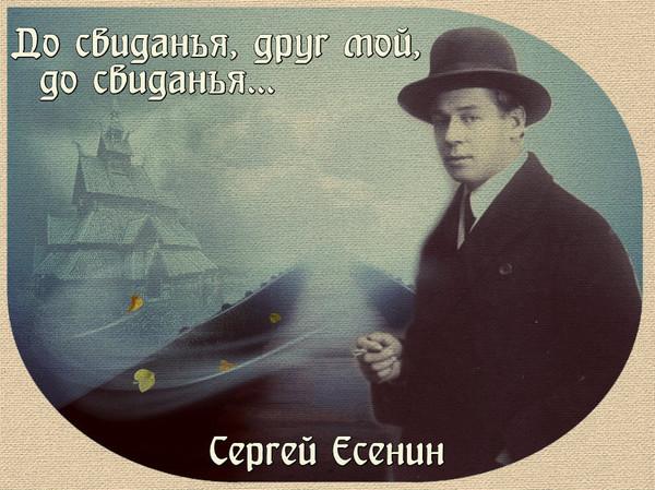 До свиданья, друг мой, до свиданья....» - СЕРГЕЙ ЕСЕНИН - ДУША РОССИИ -  Группы Мой Мир