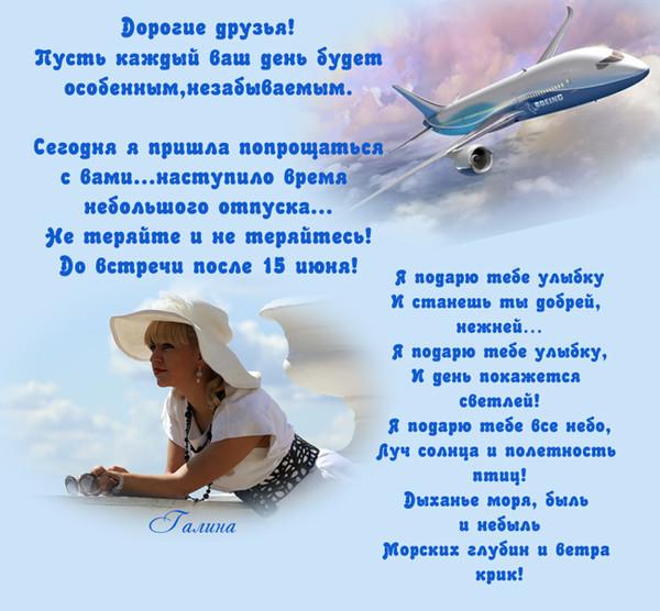 Мягкой посадки и взлета пожелания вызрел
