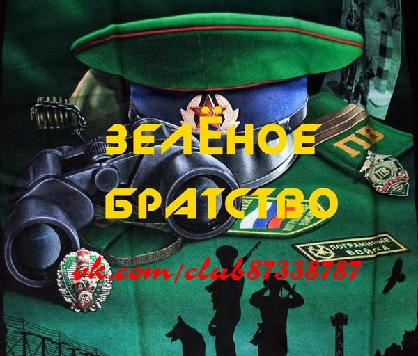 С днем зеленой фуражки открытки, картинки латвия