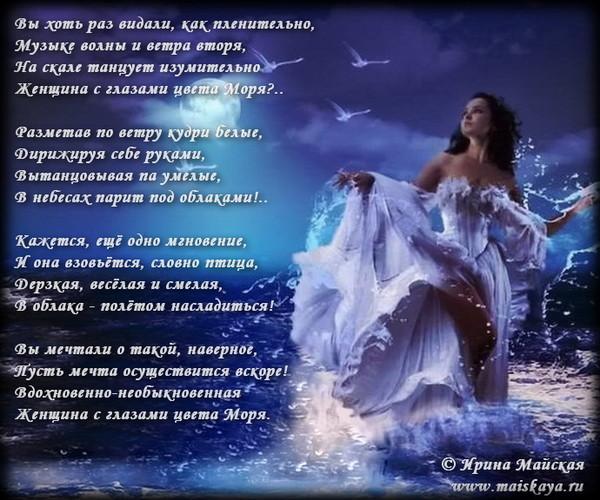 стихи о море и любви короткие и красивые побед шести раундах