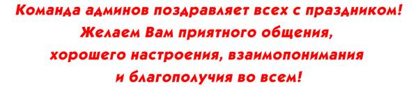 Поздравление с днем рождения админа группы вконтакте