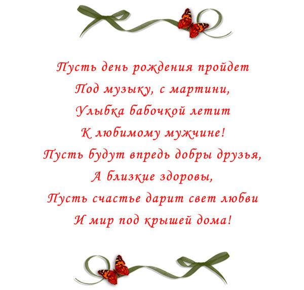 славянские поздравление мужу питающего кабеля производится