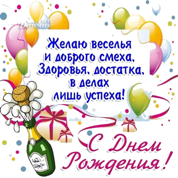 Поздравление с др друга картинка, поздравление украинском языке