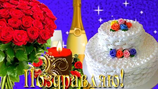 С днем рождения сват картинки красивые, поздравления