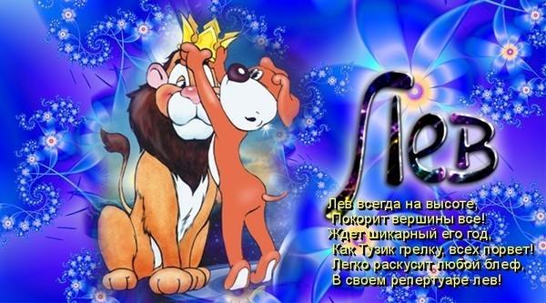 шуточное поздравление знак зодиака лев муж поводу
