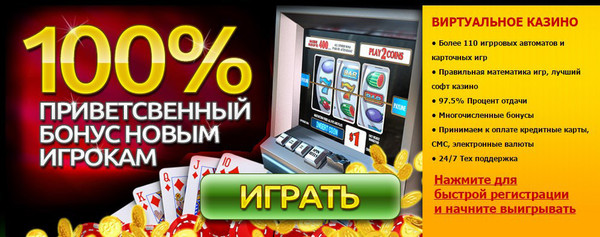 Хороший бездепозитный бонус в русском казино boomtown casino biloxi phone number