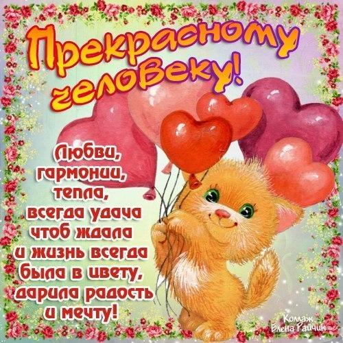Поздравления с днем рождения добрые для хорошего человека