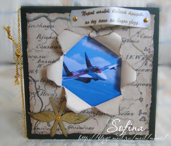 Поздравительные открытки для летчиков, люблю тебя очень
