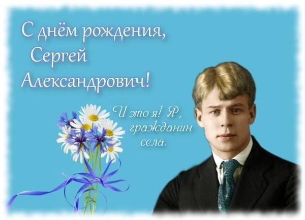 Поздравления есенина в стихах с днем рождения