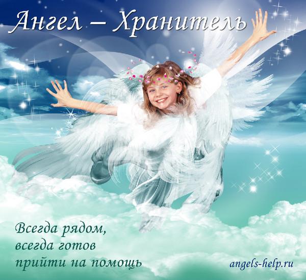 полость ангел тебе поможет открытка приятное тому