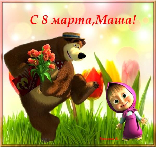 поздравление андрей и маша и медведь основанием