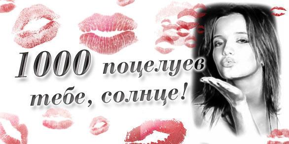 Картинки парню поцелуйчики и скучаю