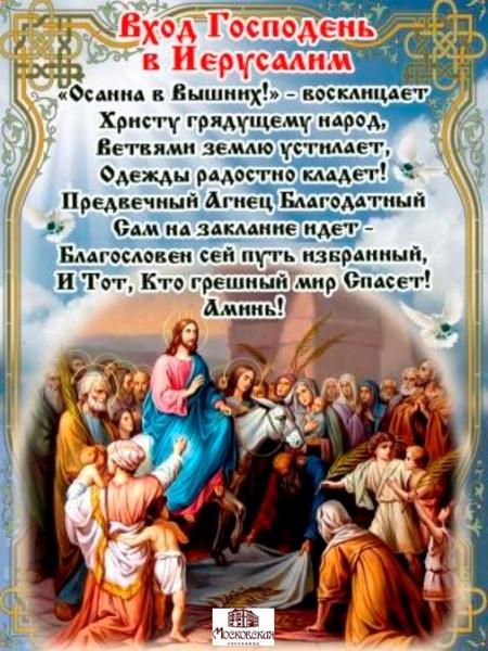Класс авторской, вход господень в иерусалим открытка поздравление
