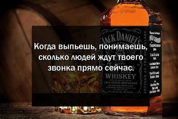 Картинка виски прикол, оригинальных